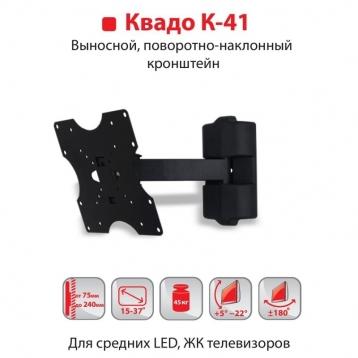 """Кронштейн до телевізора max 43"""" КВАДО К-41"""